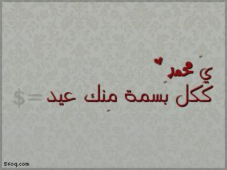 بالصور صورة مكتوب علية محمد حبيبي , بالصور محمد ياحبيبي 1727 1