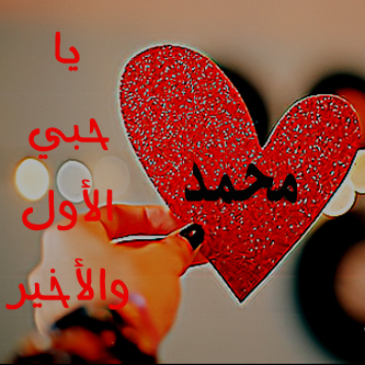 بالصور صورة مكتوب علية محمد حبيبي , بالصور محمد ياحبيبي 1727 3