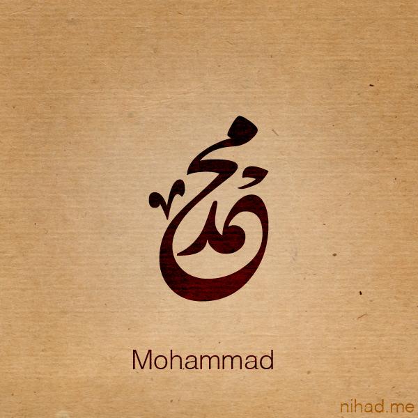 بالصور صورة مكتوب علية محمد حبيبي , بالصور محمد ياحبيبي 1727 7