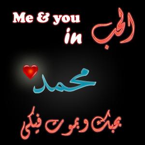 بالصور صورة مكتوب علية محمد حبيبي , بالصور محمد ياحبيبي 1727