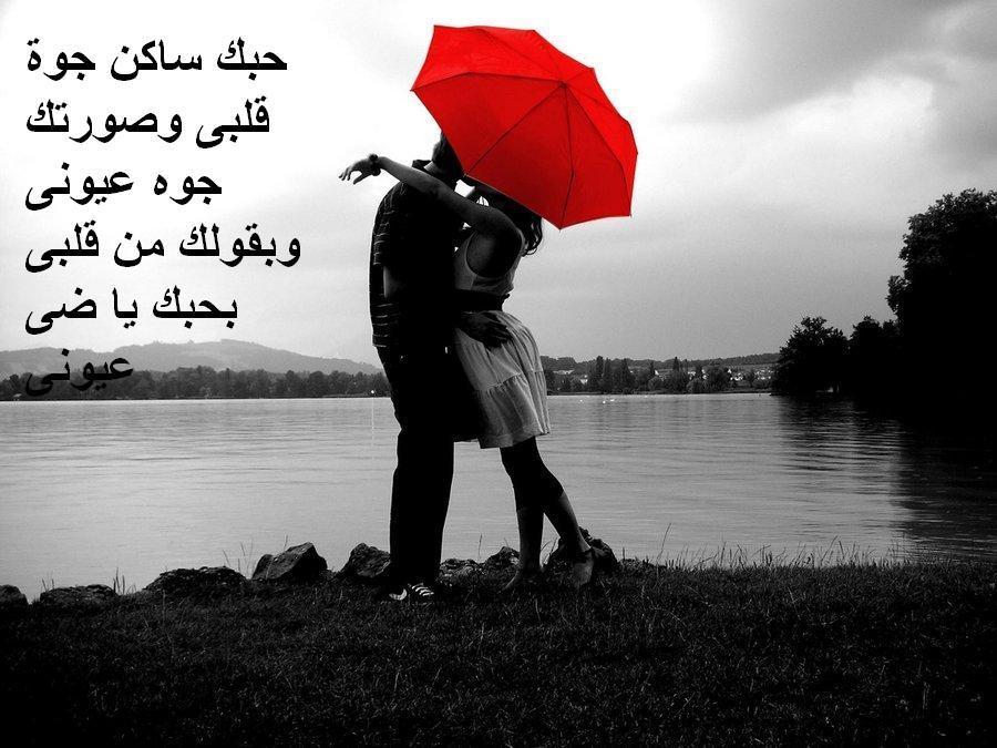 بالصور صور شوق للحبيب , الحب ملى قلبى و اللهفة بانت فى عينى 2719 8