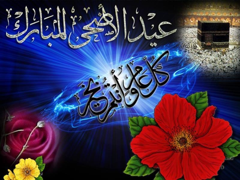 بالصور صور عيد الضحى , الحج و الاضحية ابرز شعائر المناسبة دى 2723