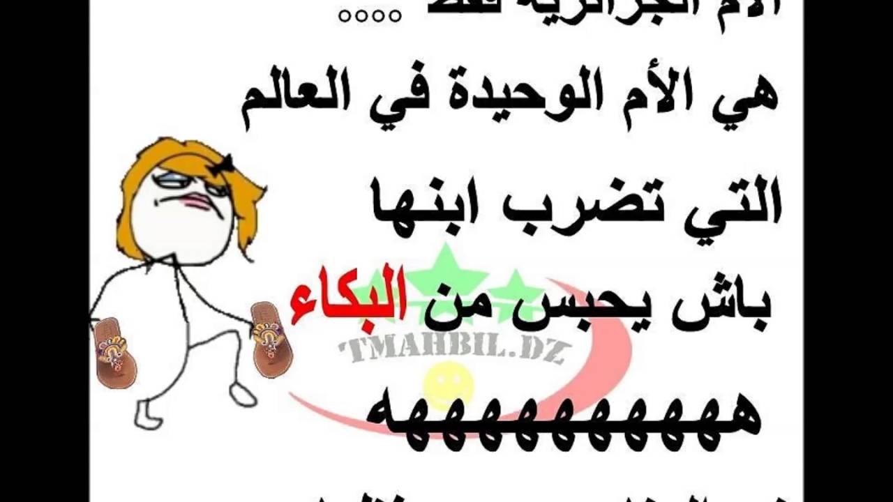 نكت جزائرية مضحكة جدا مكتوبة فيس بوك لم يسبق له مثيل الصور Tier3 Xyz