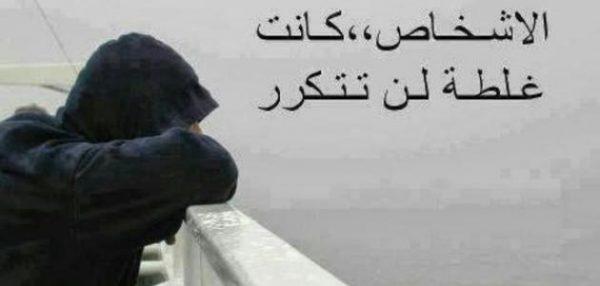 بالصور صور مكتوب عليها عبارات حزينة 2019 , كلام حزن ومؤلم 985 2