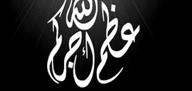 بالصور صور ان الله وان اليه راجعون , بوستات لمشاركة الاحزان 991 1