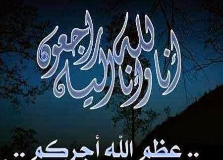 بالصور صور ان الله وان اليه راجعون , بوستات لمشاركة الاحزان 991 2