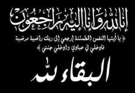 بالصور صور ان الله وان اليه راجعون , بوستات لمشاركة الاحزان 991 4