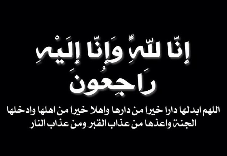 بالصور صور ان الله وان اليه راجعون , بوستات لمشاركة الاحزان 991 5