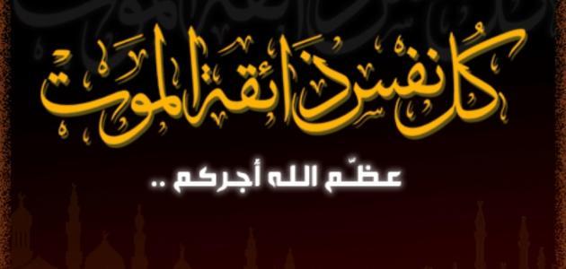 بالصور صور ان الله وان اليه راجعون , بوستات لمشاركة الاحزان 991 6