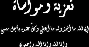 صور ان الله وان اليه راجعون , بوستات لمشاركة الاحزان