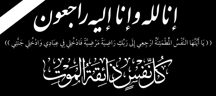 بالصور صور ان الله وان اليه راجعون , بوستات لمشاركة الاحزان 991