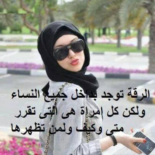 بالصور صور بنات مكتوب عليها عبارات , كلام علي بوستات 993 4