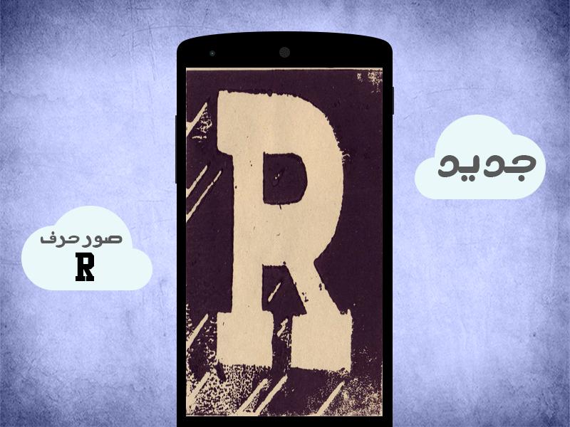 بالصور صور حرف r , خلفيات موخرفة لحرف r 999