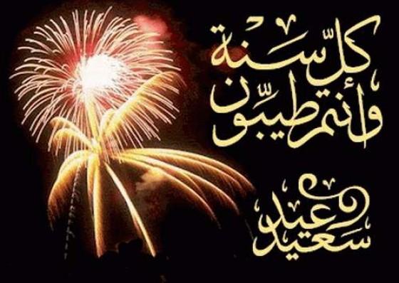 بالصور صور عيد الفطر السعيد , شاهد مظاهر احتفالات العيد unnamed file 39