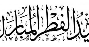 بالصور صور عيد الفطر السعيد , شاهد مظاهر احتفالات العيد unnamed file 40 310x165