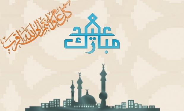 بالصور صور عيد الفطر السعيد , شاهد مظاهر احتفالات العيد unnamed file 43