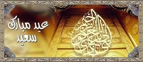 بالصور صور عيد الفطر السعيد , شاهد مظاهر احتفالات العيد unnamed file 45