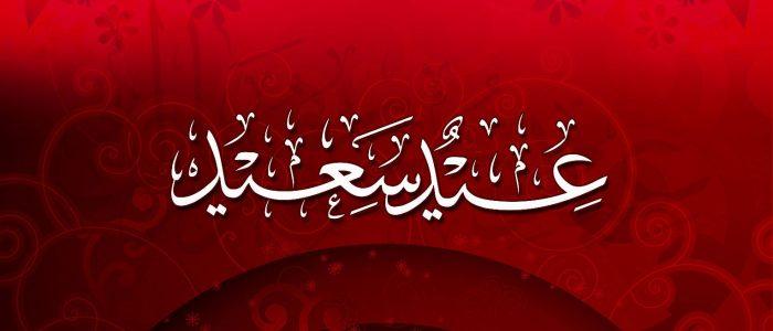 بالصور صور عيد الفطر السعيد , شاهد مظاهر احتفالات العيد unnamed file 49
