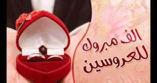 صور مكتوب عليها عيد زواج , بطاقات للتهنئة بالزواج