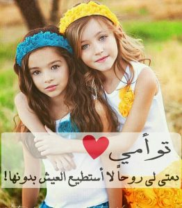 بالصور صور عن الاخوات , جمال الاشقاء و حلاوة الاخوة 1730 3