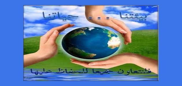 صوره صور عن البيئة , اجعل شعارك المحافظه علي كل ماحولنا في حياتنا