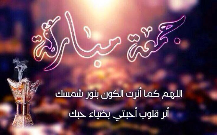 صوره صور جمعه مباركه , ارسل لاصدقائك اروع البوستات للادعية يوم الجمعة