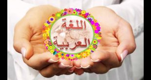 صورة صور عن اللغة العربية , عظمة وروعة لغتي الجميلة