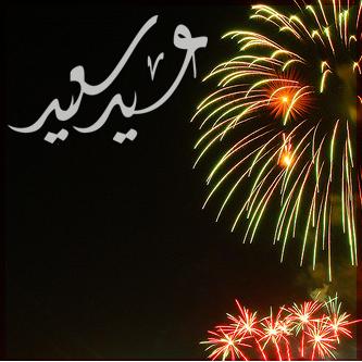 بالصور صور عن العيد , اجمل فرحة لجميع المسلمين في الوطن العربي 1787 1