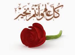 بالصور صور عن العيد , اجمل فرحة لجميع المسلمين في الوطن العربي 1787 2