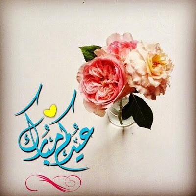 بالصور صور عن العيد , اجمل فرحة لجميع المسلمين في الوطن العربي 1787 5