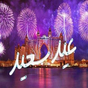 بالصور صور عن العيد , اجمل فرحة لجميع المسلمين في الوطن العربي 1787 6