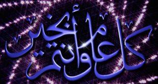 صور عن العيد , اجمل فرحة لجميع المسلمين في الوطن العربي
