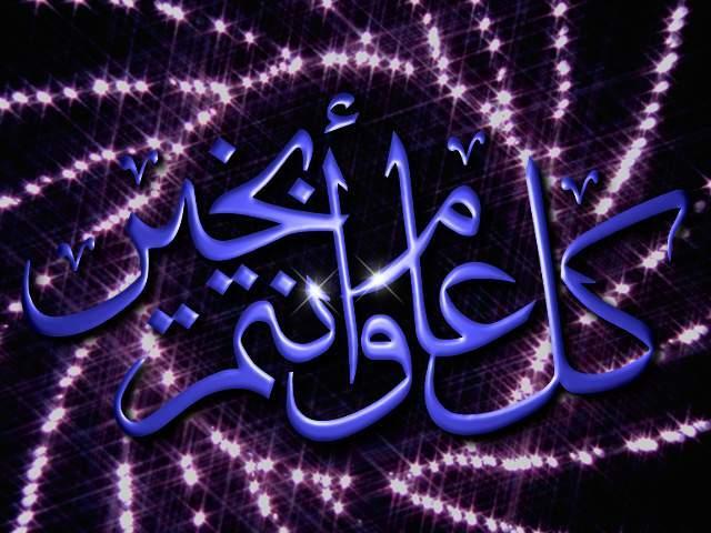 صوره صور عن العيد , اجمل فرحة لجميع المسلمين في الوطن العربي