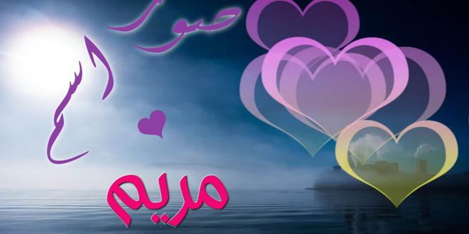 صوره صور اسم مريم , اعظم الاسماء يا بختها باسمها