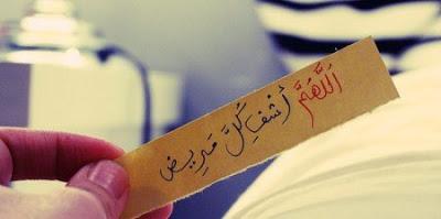 بالصور صور عن المرض , اللهم اشفي مرضنا و عافيهم 1790 1