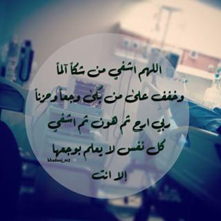 بالصور صور عن المرض , اللهم اشفي مرضنا و عافيهم 1790 4