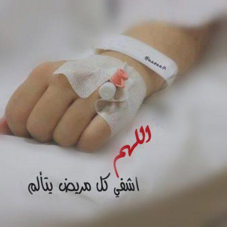 بالصور صور عن المرض , اللهم اشفي مرضنا و عافيهم 1790 5