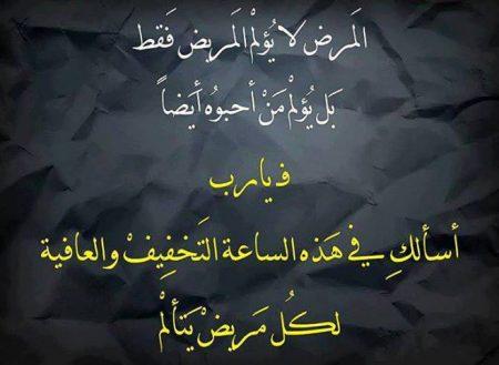 بالصور صور عن المرض , اللهم اشفي مرضنا و عافيهم 1790 6