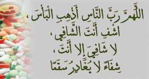 بالصور صور عن المرض , اللهم اشفي مرضنا و عافيهم 1790 8