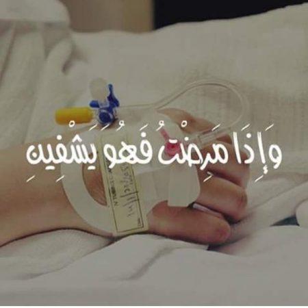 بالصور صور عن المرض , اللهم اشفي مرضنا و عافيهم 1790