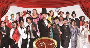 صور مسرح مصر , عودة الفن المسرحي وحلوتة من جديد