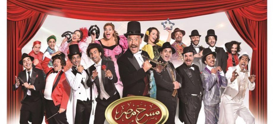 صوره صور مسرح مصر , عودة الفن المسرحي وحلوتة من جديد