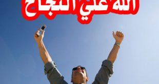 صورة صور انا نجحت , مبروك مبروك و الناجح يرفع ايدة