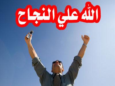 صور صور انا نجحت , مبروك مبروك و الناجح يرفع ايدة