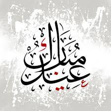 بالصور صور عيد رمضان , اروع المعايدات والتهاني لعيد الفطر المبارك 1875 5