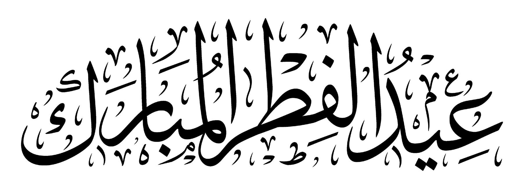 صوره صور عيد رمضان , اروع المعايدات والتهاني لعيد الفطر المبارك