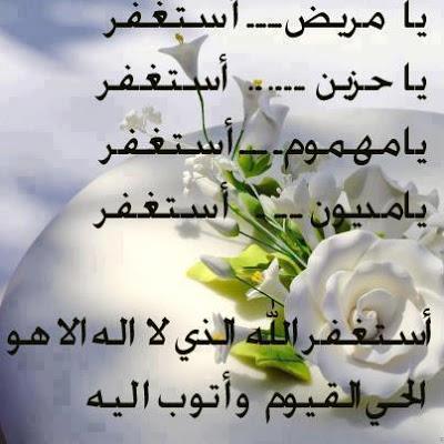 بالصور صور عن الاستغفار , يا رب انت الغفور الرحيم 1997 3