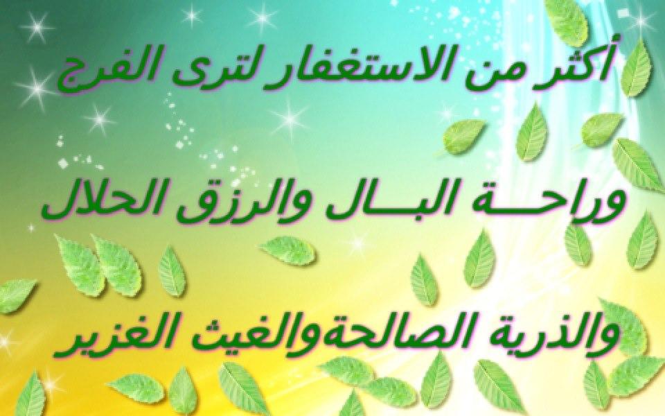 بالصور صور عن الاستغفار , يا رب انت الغفور الرحيم 1997 4