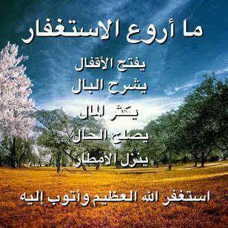 بالصور صور عن الاستغفار , يا رب انت الغفور الرحيم 1997 7