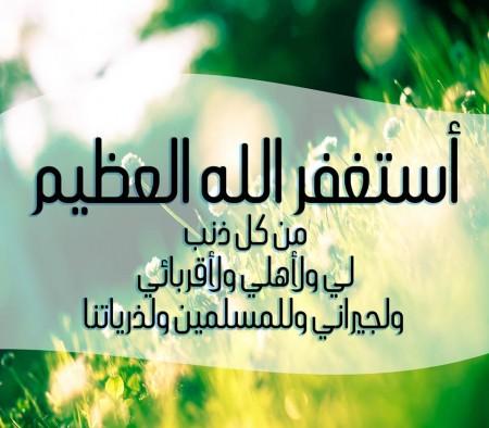 بالصور صور عن الاستغفار , يا رب انت الغفور الرحيم 1997 8